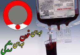 درخواست سازمان انتقال خون از هموطنان برای اهدای خون