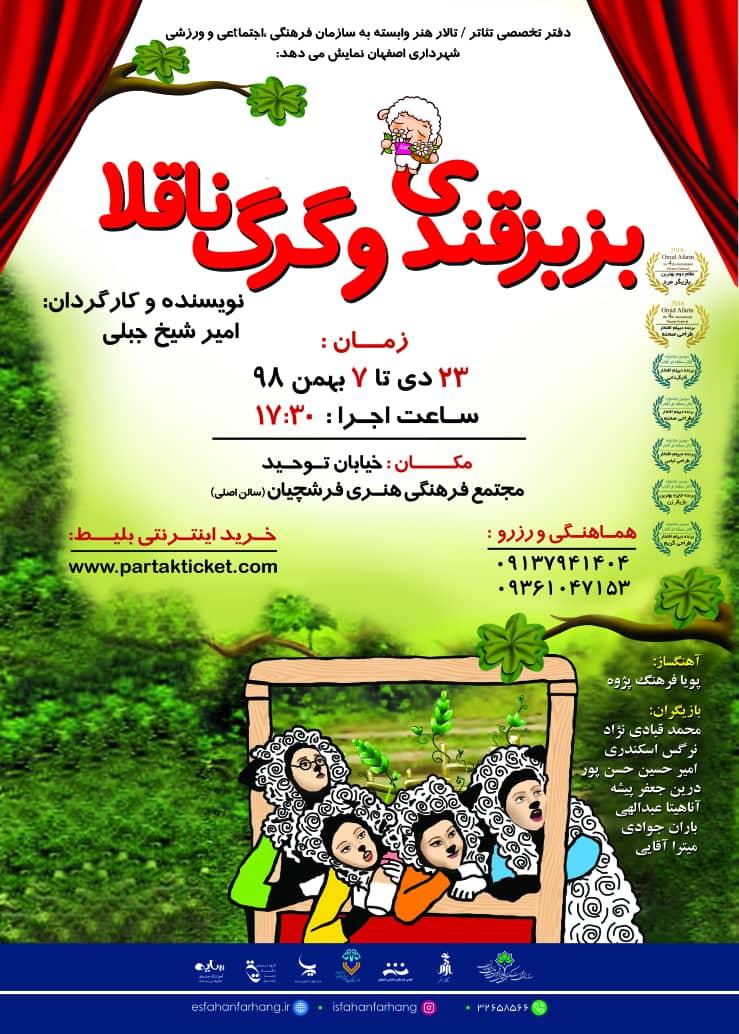 """تصویر تئاتر شاد و موزیکال """"بزبزقندی و گرگ ناقلا"""" روی صحنه فرشچیان"""