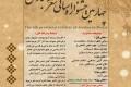 فراخوان چهارمین جشنواره شعر ارسباران منتشر شد
