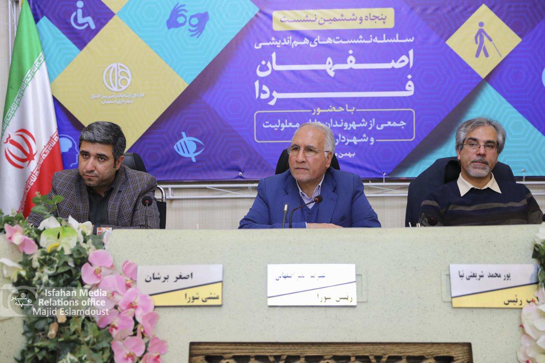 Photo of اصفهان بهترین شهر برای افراد دارای معلولیت می شود