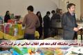 برگزاری نمایشگاه  کتاب در شرکت پالایش نفت اصفهان