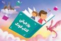 کتاب بهترین و موثرترین ابزار تربیت کودک و نوجوان است