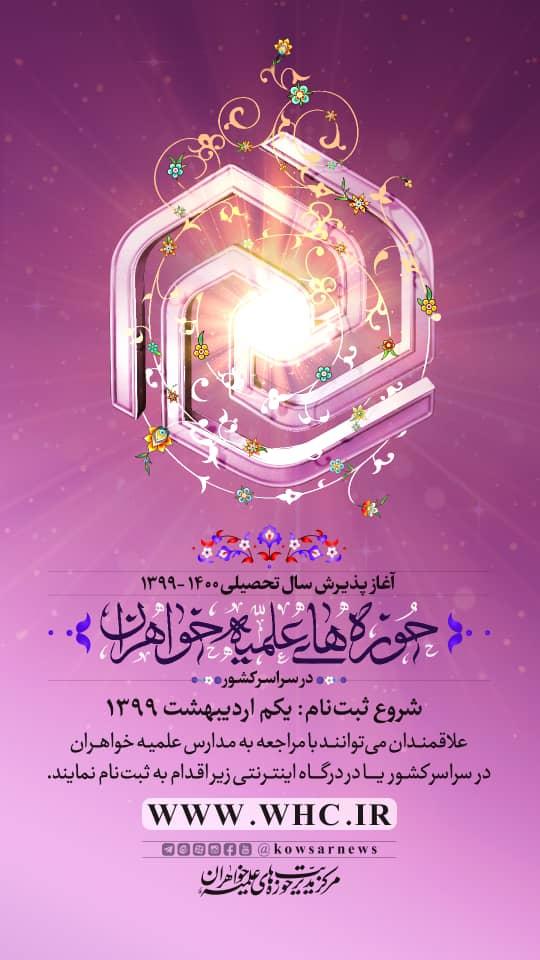 تصویر آغاز ثبتنام حوزه علمیه خواهران اصفهان