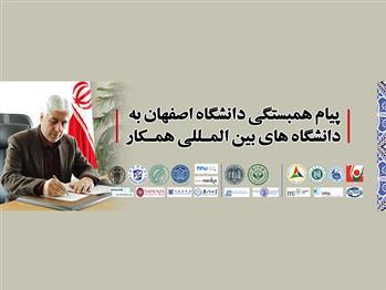تصویر پیام همبستگی دانشگاه اصفهان با دانشگاههای بینالمللی همکار