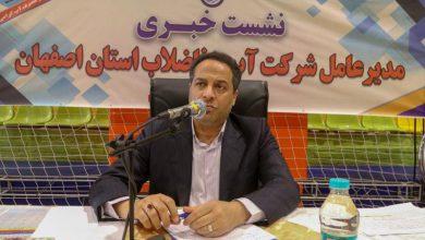 Photo of آبفا استان اصفهان به مسئولیت اجتماعی خود در ایام کرونا عمل کرد