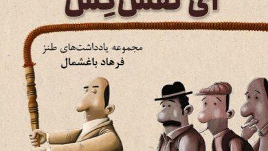 Photo of کتاب طنز «فراکسیون آی نَفَسکِش» منتشر شد