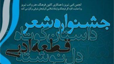 Photo of معرفی نفرات برتر جشنواره مجازی شعر و داستان کوتاه آذربایجانشرقی