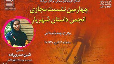 Photo of چهارمین جلسه مجازی انجمن داستان شهریار در کانون آذربایجان شرقی برگزار شد