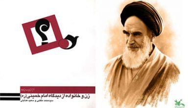 Photo of برگزیدگان مسابقه کتابخوانی «زن و خانواده از دیدگاه امام خمینی (ره)» در کانون آذربایجان شرقی معرفی شدند
