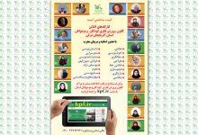 Photo of کارگاههای آنلاین کانون، کودکان و نوجوانان همه مناطق را تحت پوشش قرار میدهد