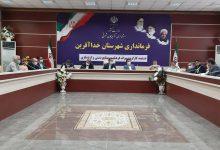 Photo of تکمیل طرح جامع مطالعات گردشگری منطقه آینالو