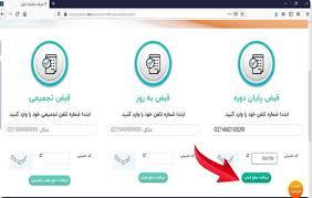 تصویر آگاهی از میزان کارکرد و امکان پرداخت قبوض تلفن ثابت در وب سایت شرکت مخابرات ایران