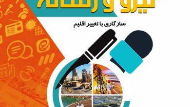 Photo of شرکت توزیع برق اصفهان  رتبه اول در رشته موشن گرافیک در بین صنعت آب و برق کشورراکسب کرد