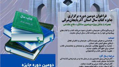 تصویر دومین دوره جایزه کتاب سال آذربایجان شرقی فراخوان داد
