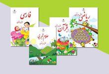 Photo of توزیع کتاب های درسی تا ۱۰ شهریور به اتمام می رسد
