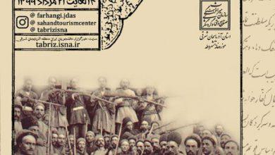 Photo of برگزاری نمایشگاه مجازی عکس مشروطه