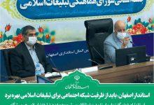 Photo of استاندار اصفهان: