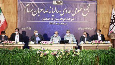 Photo of مدیرعامل فولاد مبارکه در مجمع عمومی سالانه مطرح کرد: