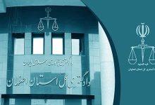 Photo of روابط عمومی دادگستری کل استان: