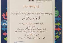 Photo of در مراسم اختتامیه پانزدهمین جشنواره روابط عمومی های استان اصفهان اعلام شد: