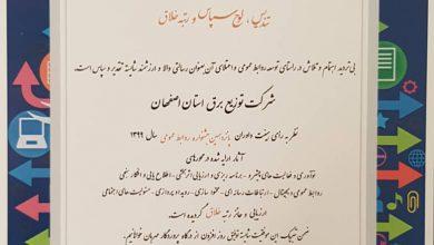 تصویر در مراسم اختتامیه پانزدهمین جشنواره روابط عمومی های استان اصفهان اعلام شد:
