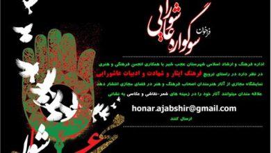 تصویر فراخوان سوگواره عاشورایی در عجبشیر منتشر شد