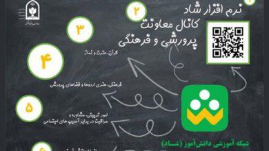 تصویر انجام فرایند هدایت تحصیلی در فضای مجازی