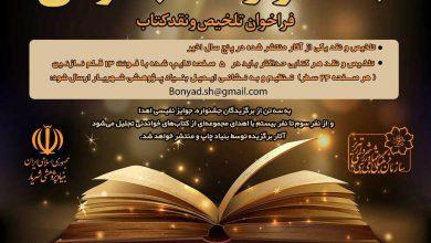 تصویر جشنواره کتابخوانی با رویکرد نقد و تلخیص کتاب برگزار میشود