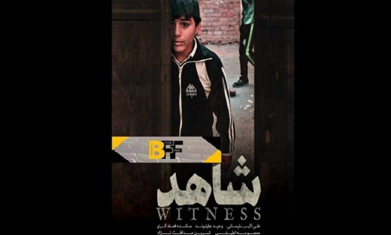 «شاهد» ایرانی بهترین فیلم جشنواره اسکاتلند شد