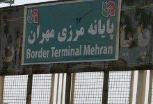 Photo of مرز مهران برای تردد زائران بسته است