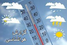 تصویر کاهش ۵ تا ۸ درجه ای دما در شمال شرق و شرق کشور