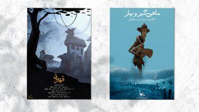 تصویر دو پویانمایی کانون به جشنواره انیمیشن گلدن کوکر بلغارستان راه یافتند