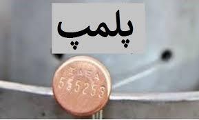 Photo of پلمب ۲۸ فروشگاه پوشاک غیر متعارف در اصفهان