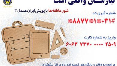 تصویر مدیرکل کمیته امداد اصفهان از عموم مردم شریف استان درخواست کرد؛