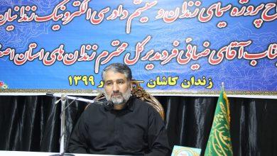 تصویر باحضور مدیر کل زندانهای استان اصفهان سامانه دادرسی الکترونیک در زندان کاشان راه اندازی شد