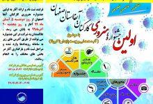 تصویر اولین جشنواره هنروری کارکنان آبفای استان اصفهان با موضوع (آب، همدلی و زیست پایدار با کرونا )