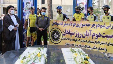 تصویر ادای احترام دوچرخهسواران باشگاه فولاد مبارکه سپاهان به مقام شامخ شهیدان