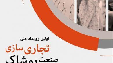 تصویر مرکز آموزش علمی کاربردی ایران سپهر برگزار می کند: اولین رویداد ملی آموزشی تجاری سازی صنعت پوشاک