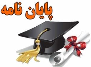 تصویر ۱۷هزار پایاننامه دانشجویی دانشگاه اصفهان در اختیار محققان قرار گرفت