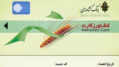 تصویر کشاورزان آذربایجانشرقی « کشاورز کارت » میگیرند