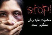 تصویر روز جهانی مبارزه با خشونت علیه زنان* نوشته محمد اشراقی