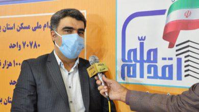 تصویر آخرین مهلت واریز وجه مسکن ملی در استان اصفهان اعلام شد