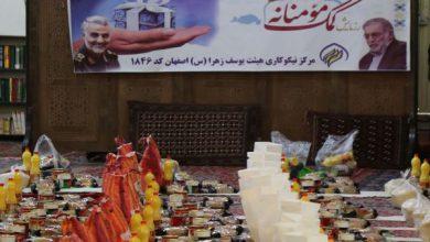 تصویر اهدای ۱۱۰۰ سبد کالای اساسی به مددجویان کمیته امداد به همت خیران اصفهانی