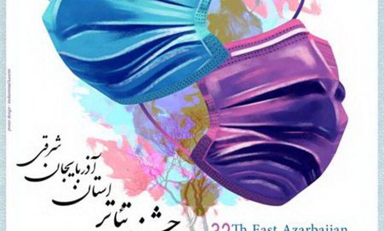 سی و دومین دوره جشنواره تئاتر آذربایجانشرقی برگزار میشود