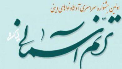 تصویر جشنواره سراسری آواها و نغمات دینی در تبریز برگزار میشود
