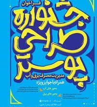 """تصویر جشنواره """"طراحی پوستر مدیریت مصرف برق و آب"""" فراخوان داد"""