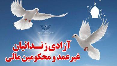 تصویر آزادی ۴۵ زندانی جرائم غیرعمد در آذربایجانشرقی