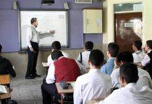 تصویر اعمال مدرک دوم تحصیلی افرادی که در مدارس فعالیت دارند