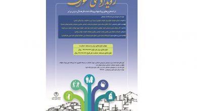 تصویر رویداد ملی طواف در آذربایجان شرقی برگزار میشود