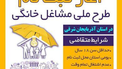 تصویر ثبتنام بیش از ۲۹۰۰ نفر در طرح ملی مشاغل خانگی در آذربایجان شرقی